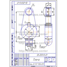 СБ-Z00V0-01 - Плечо