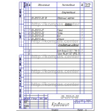 СБ-Z00V0-00 - Кривошип спецификация