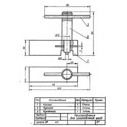 СБ-Z01V1-00 - Приспособление для изготовления шайб