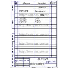 СБ-Z01V1-00 - Приспособление для изготовления шайб спецификация