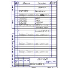 СБ-Z01V3-00 - Приспособление для изготовления шайб спецификация