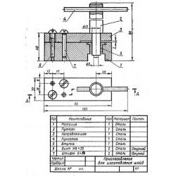 СБ-Z01V4-00 - Приспособление для изготовления шайб