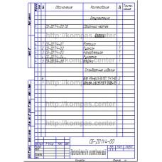 СБ-Z01V4-00 - Приспособление для изготовления шайб спецификация