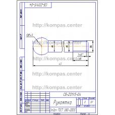 СБ-Z01V5-04 - Рукоятка