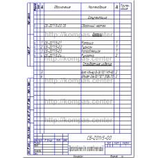 СБ-Z01V5-00 - Приспособление для изготовления шайб спецификация