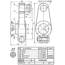 СБ-Z02V1-00 - Кривошип