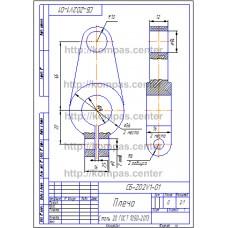 СБ-Z02V1-01 - Плечо