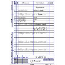 СБ-Z02V1-00 - Кривошип спецификация