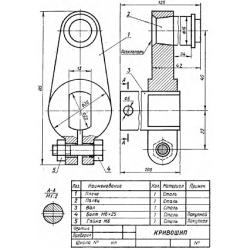 СБ-Z02V2-00 - Кривошип