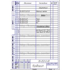 СБ-Z02V2-00 - Кривошип спецификация
