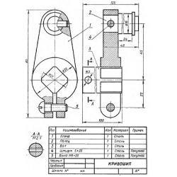 СБ-Z02V3-00 - Кривошип