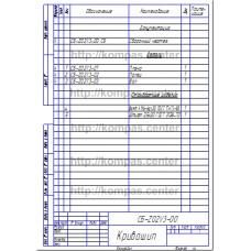СБ-Z02V3-00 - Кривошип спецификация