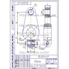 СБ-Z02V4-01 - Плечо
