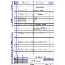 СБ-Z02V4-00 - Кривошип спецификация