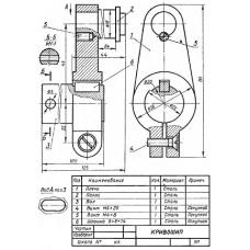 СБ-Z02V5-00 - Кривошип