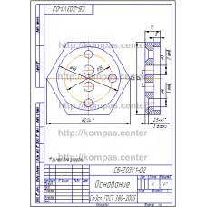СБ-Z03V1-02 - Основание