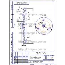 СБ-Z03V3-01 - Основание