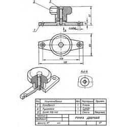 СБ-Z03V4-00 - Ручка дверная