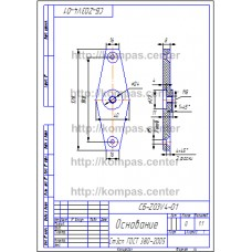 СБ-Z03V4-01 - Основание