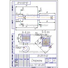СБ-Z03V5-02 - Стержень