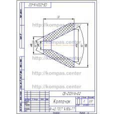 СБ-Z03V6-02 - Колпачок