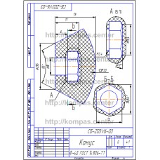 СБ-Z03V6-03 - Конус