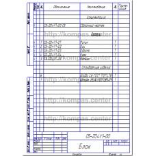 СБ-Z04V1-00 - Блок спецификация