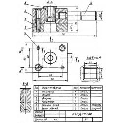 СБ-Z05V1-00 - Кондуктор