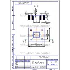 СБ-Z05V1-01 - Основание
