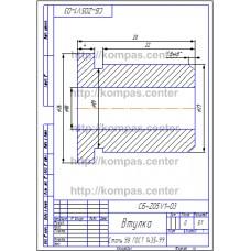 СБ-Z05V1-03 - Втулка
