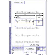 СБ-Z05V1-04 - Рукоятка