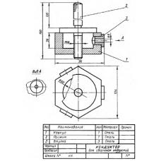 СБ-Z05V2-00 - Кондуктор для сверления отверстий
