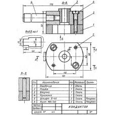 СБ-Z05V3-00 - Кондуктор