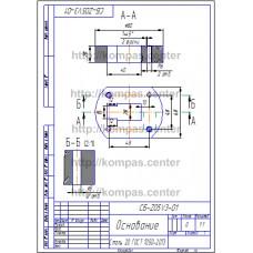 СБ-Z05V3-01 - Основание