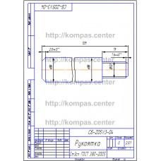 СБ-Z05V3-04 - Рукоятка