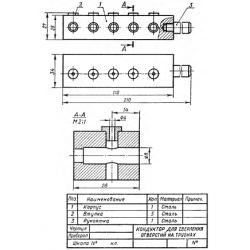 СБ-Z05V4-00 - Кондуктор для сверления отверстий на трубках