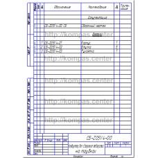 СБ-Z05V4-00 - Кондуктор для сверления отверстий на трубках спецификация