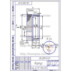 СБ-Z05V5-01 - Корпус