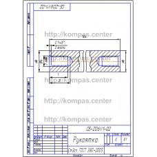 СБ-Z06V1-02 - Рукоятка