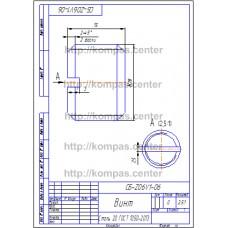 СБ-Z06V1-06 - Винт