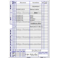 СБ-Z06V2-00 - Ключ торцовый спецификация