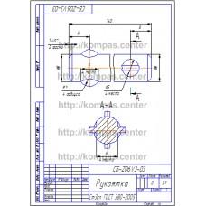 СБ-Z06V3-03 - Рукоятка