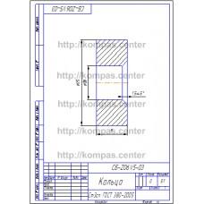СБ-Z06V5-03 - Кольцо