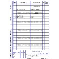 СБ-Z06V6-00 - Ключ торцовый спецификация