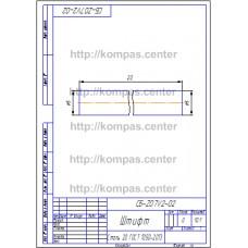 СБ-Z07V2-02 - Штифт