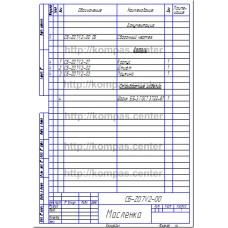 СБ-Z07V2-00 - Масленка спецификация