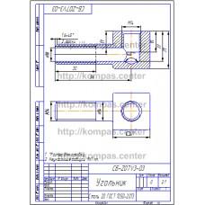 СБ-Z07V3-03 - Угольник