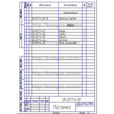 СБ-Z07V4-00 - Масленка спецификация