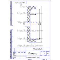 СБ-Z07V5-04 - Манжета