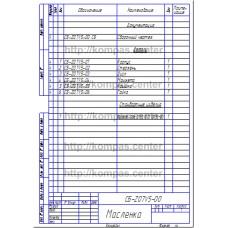 СБ-Z07V5-00 - Масленка спецификация